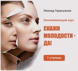 "Видео-курс ""Скажи молодости - Да!"" 1 ступень"