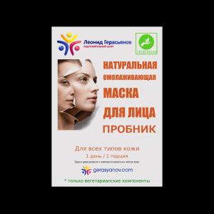 Натуральная омолаживающая маска для лица (пробник на 1 день)