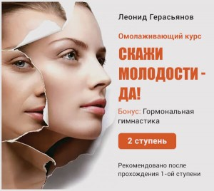 "Видео-курс ""Скажи молодости - Да!"" 2 ступень"